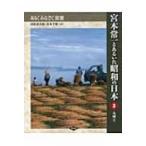「宮本常一とあるいた昭和の日本 3|2 九州 あるくみるきく双書 / 田村善次郎  〔全集・双書〕」の画像