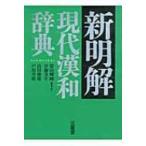 新明解 現代漢和辞典 / 影山輝国  〔辞書・辞典〕