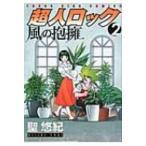 超人ロック 風の抱擁 2 Ykコミックス / 聖悠紀 ヒジリユキ  〔コミック〕
