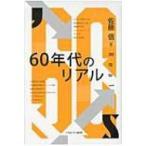 60年代のリアル / 佐藤信(政治学)  〔本〕