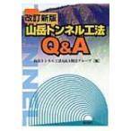 山岳トンネル工法Q & A / 山岳トンネル工法Q&A検討グループ  〔本〕