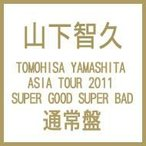 山下智久 ヤマシタトモヒサ / TOMOHISA YAMASHITA ASIA TOUR 2011 SUPER GOOD SUPER BAD 【通常盤】  〔DVD〕