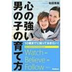 Yahoo!HMV&BOOKS online Yahoo!店心の強い男の子の育て方 10歳までに知っておきたい! / 和田秀樹 ワダヒデキ  〔本〕