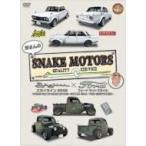 Yahoo!HMV&BOOKS online Yahoo!店所さんのSNAKE MOTORS 〜スカイラインS54B / FORDラットスタイル 編〜  〔DVD〕