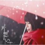 miwa ミワ / 片想い  〔CD Maxi〕