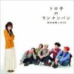 福原香織とRAB / トロ子のランナンバン (+DVD)  〔CD〕