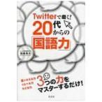 Twitterで磨く!20代からの「国語力」 / 福嶋隆史  〔本〕