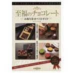 Yahoo!HMV&BOOKS online Yahoo!店至福のチョコレート お取り寄せベストガイド / オフィス・クリオ  〔本〕
