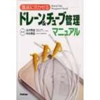 臨床に活かせるドレーン & チューブ管理マニュアル / 永井秀雄  〔本〕