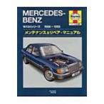 メルセデス・ベンツW124シリーズ1986‐1993 メンテナンス & リペア・マニュアル / スペンサー・ドレイトン  〔