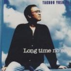 吉田拓郎 ヨシダタクロウ / ロング・タイム・ノー・シー  〔CD〕