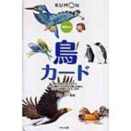 鳥カード くもんの自然図鑑カード / 竹下信雄  〔本〕