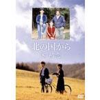 北の国から'87初恋  〔DVD〕