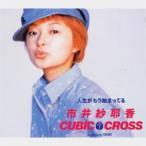 市井紗耶香in Cubic-cross / 人生がもう始まってる