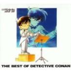 オムニバス(コンピレーション) / 名探偵コナン テーマ曲集 -THE BEST OF DETECTIVE CONAN-  〔CD〕