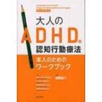 大人のADHDの認知行動療法 本人のためのワークブック / S・A・サフレン  〔本〕