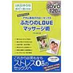 DVDでわかるアダム徳永のスローセックスふたりのLOVEマッサージ術 / アダム徳永 アダムトクナガ  〔本〕