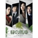 緑の馬車 DVD-BOX1  〔DVD〕