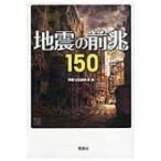 地震の前兆150 宝島SUGOI文庫 / 別冊宝島編集部編  〔文庫〕