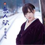 岩佐美咲 / 無人駅 【初回限定盤】(CD+DVD)  〔CD Maxi〕