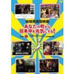 地域発信型映画〜あなたの町から日本中を元気にする!〜第3回沖縄国際映画祭出品短編作品集〜  〔DVD〕