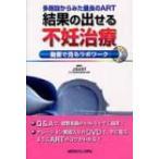 Dvd付結果の出せる不妊治療 / 日本生殖補助医療標準化機関  〔本〕
