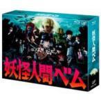 妖怪人間ベム Blu-ray BOX  〔BLU-RAY DISC〕