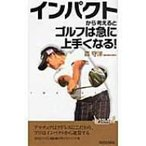 インパクトから考えるとゴルフは急に上手くなる! 青春新書PLAYBOOKS / 森守洋  〔新書〕