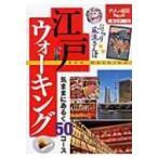 Yahoo!ローチケHMV Yahoo!ショッピング店江戸ウォーキング 気ままにあるく50コース 大人の遠足BOOK / 書籍  〔本〕