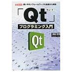 Qtプログラミング入門 使いやすいフレームワークを基礎から解説 I・O BOOKS / 津田伸秀  〔本〕