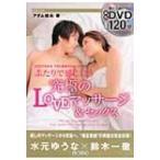 ふたりで感じ合う究極のLOVEマッサージ & セックス DVDでわかるアダム徳永のスローセックス / アダム徳永 アダ