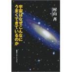 宇宙はなぜこんなにうまくできているのか 知のトレッキング叢書 / 村山斉  〔本〕