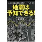 地震は予知できる! 3.11東日本大震災の前兆もキャッチしていた! / 早川正士  〔本〕