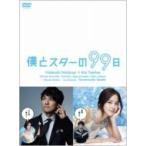 僕とスターの99日 DVD-BOX  〔DVD〕画像