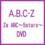 A.B.C-Z / Za ABC〜5stars〜  〔DVD〕