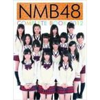 NMB48 COMPLETE BOOK 2012 / NMB48  〔本〕