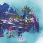 藤舎貴生 / 幸魂 奇魂 古事記より  〔CD〕