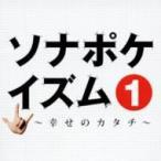 Sonar Pocket ソナーポケット / ソナポケイズム1 〜幸せのカタチ〜 SP  〔CD〕