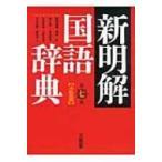 新明解国語辞典 小型版 第七版 / 山田忠雄  〔辞書・辞典〕