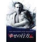 幸せの行方...  〔DVD〕