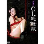 団鬼六 OL縄奴隷  〔DVD〕
