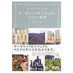 Yahoo!HMV&BOOKS online Yahoo!店オーガニック & ナチュラルコスメの事典 はじめてでもよくわかる / 吉川千明  〔本〕