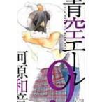 青空エール 9 マーガレットコミックス / 河原和音 カワハラカズネ  〔コミック〕