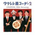 栗コーダーカルテット  / ウクレレ栗コーダー2 〜UNIVERSAL 100th Anniversary〜  〔CD〕