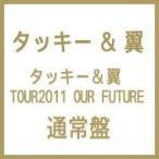 タッキー&翼 (タキツバ) / タッキー&翼 TOUR2011 OUR FUTURE  〔DVD〕