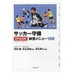 サッカー守備 DF & GK練習メニュー100 / 清水英斗  〔本〕
