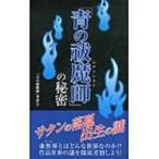 『青の祓魔師』の秘密 / 「青の祓魔師」考察会  〔本〕