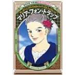 マリア・フォン・トラップ 愛と歌声で世界を感動させた家族合唱団の母 学習漫画世界の伝記NEXT / 萩岩睦美