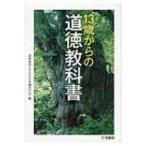 13歳からの道徳教科書 / 渡部昇一 ワタナベショウイチ  〔全集・双書〕