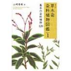 草木染染料植物図鑑 1 基本の染料植物120 / 山崎青樹  〔本〕